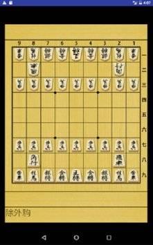 サクサク将棋盤截图4