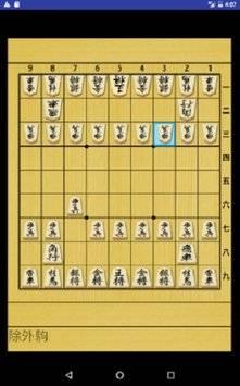 サクサク将棋盤截图5