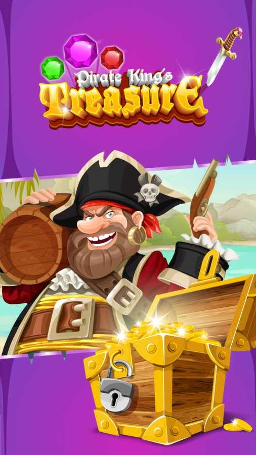 海盗王的宝藏