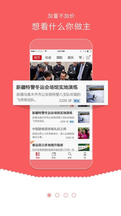 中国新闻网截图0