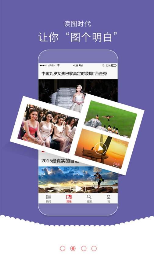 中国新闻网截图1