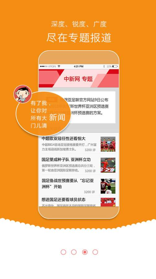 中国新闻网截图2