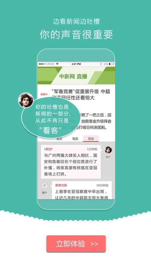 中国新闻网截图3