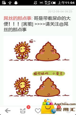 屌丝也有春天 生活 App-愛順發玩APP