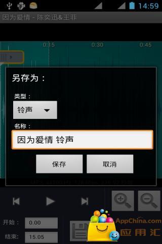 玩媒體與影片App|铃声剪辑器免費|APP試玩