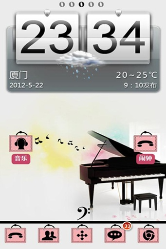 宝软桌面-黑白琴键
