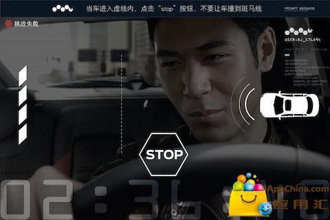 玩賽車遊戲App|福特汽车福动挑战赛免費|APP試玩