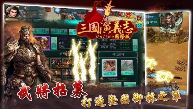三國演義志-國際版-中文三國志英雄經典大戰策略戰爭網絡遊戲截图1
