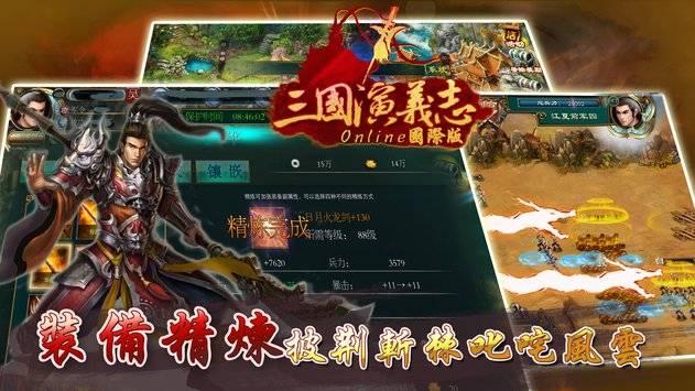 三國演義志-國際版-中文三國志英雄經典大戰策略戰爭網絡遊戲截图3