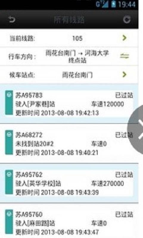 南京实时公交截图3