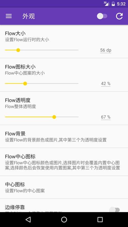Flow 2截图1