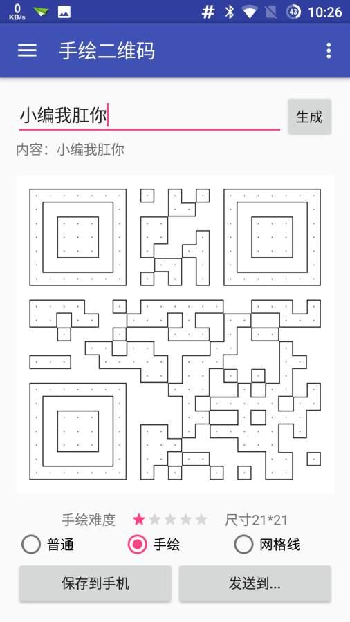 手繪二維碼
