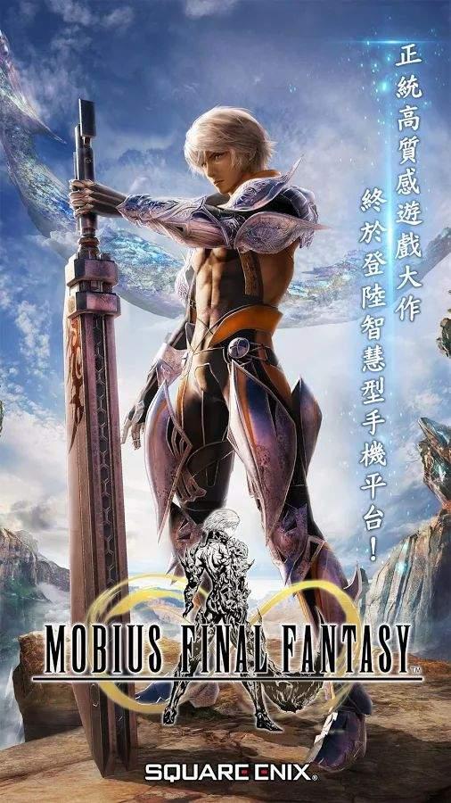 MOBIUS 最终幻想中文版截图0