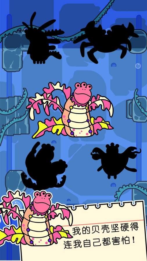 青蛙进化截图3