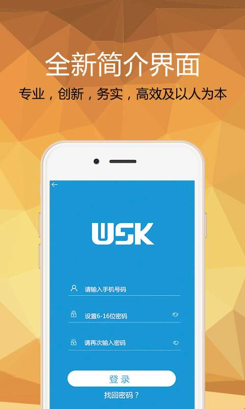 WSK通信