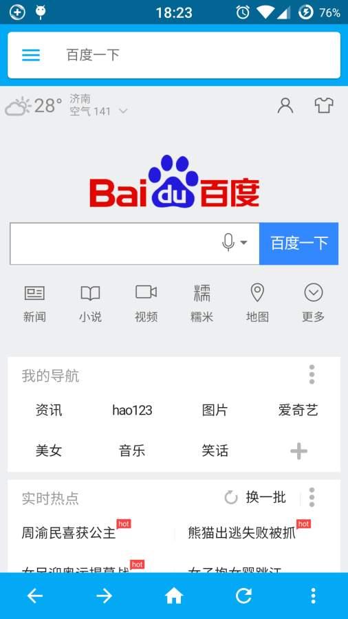 Lim浏览器截图0