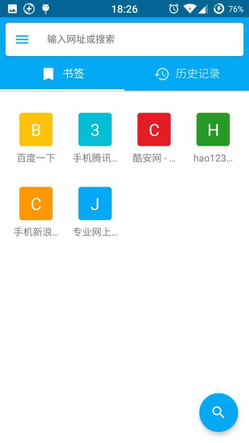 Lim浏览器截图2
