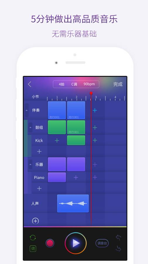 微唱 - 原创音乐平台,最高效的写歌神器截图0