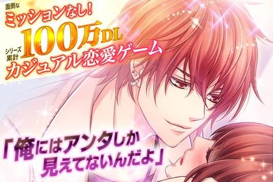 ラストシンデレラ 女性向け恋愛ゲーム無料!人気乙ゲー截图0
