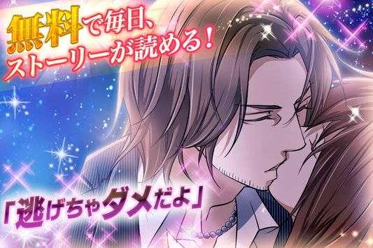 ラストシンデレラ 女性向け恋愛ゲーム無料!人気乙ゲー截图1
