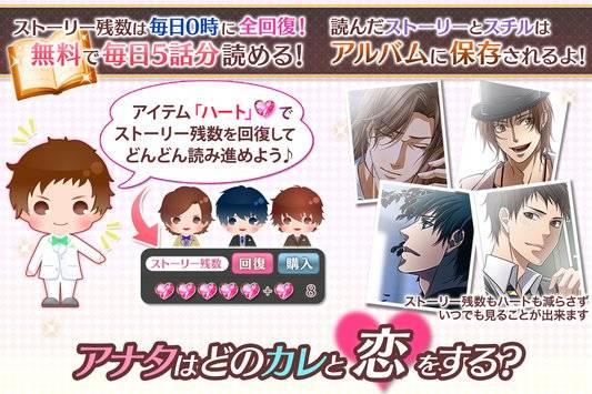 ラストシンデレラ 女性向け恋愛ゲーム無料!人気乙ゲー截图3