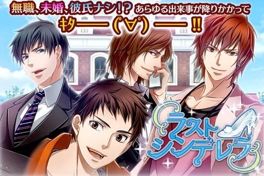 ラストシンデレラ 女性向け恋愛ゲーム無料!人気乙ゲー截图8