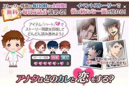 ラストシンデレラ 女性向け恋愛ゲーム無料!人気乙ゲー截图9