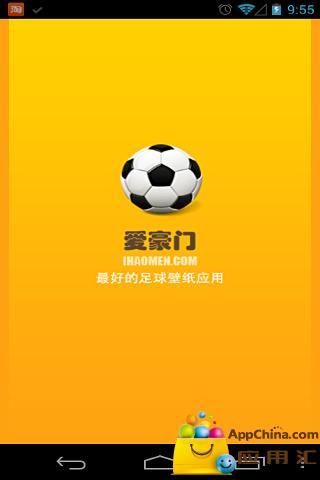 【免費個人化App】足球壁纸-APP點子