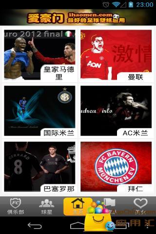 足球壁纸|玩個人化App免費|玩APPs