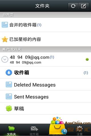 风信手机邮箱 通訊 App-愛順發玩APP