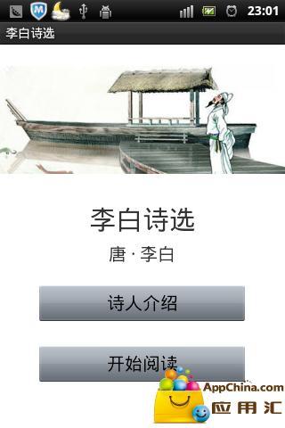 博客來-李白詩詞欣賞