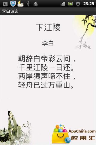 李白诗选 生產應用 App-愛順發玩APP