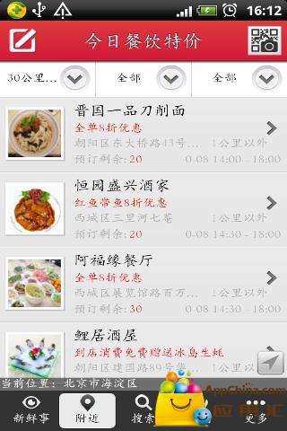 今日餐饮特价  美食优惠  省钱地图 微博分享交友 二维码签到