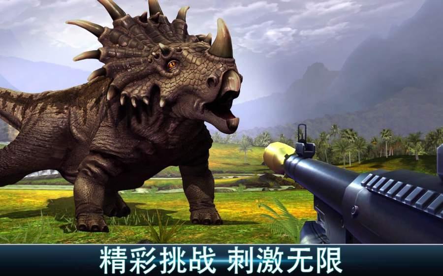 夺命侏罗纪截图1