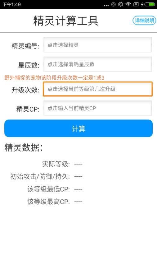 精灵宝可梦CP升级最终极品属性免费手机计算工具辅助大全APP