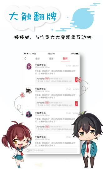 墨瞳漫画截图3