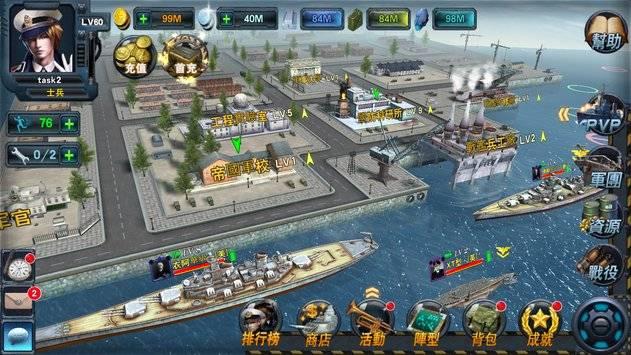 海戰紀元:帝國崛起截图2
