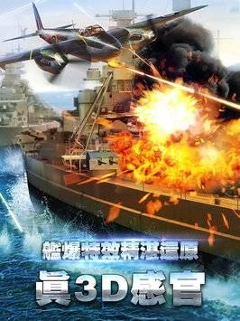海戰紀元:帝國崛起截图5