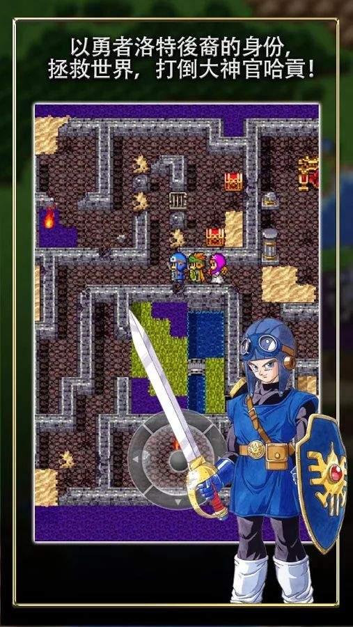 勇者斗恶龙2 免验证版截图0