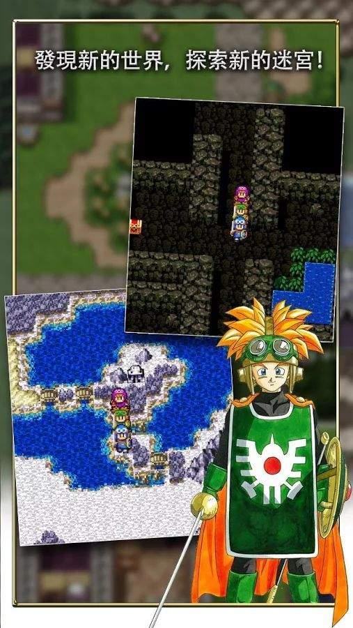 勇者斗恶龙2 免验证版截图1