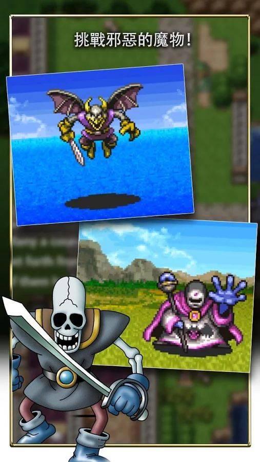 勇者斗恶龙2 免验证版截图2