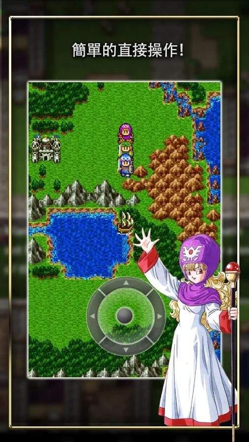 勇者斗恶龙2 免验证版截图3