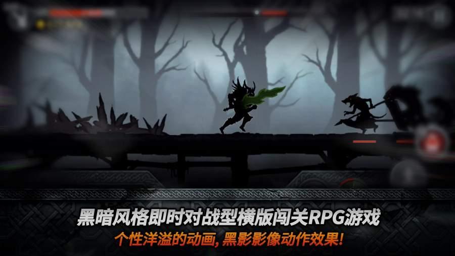 黑暗之剑截图1