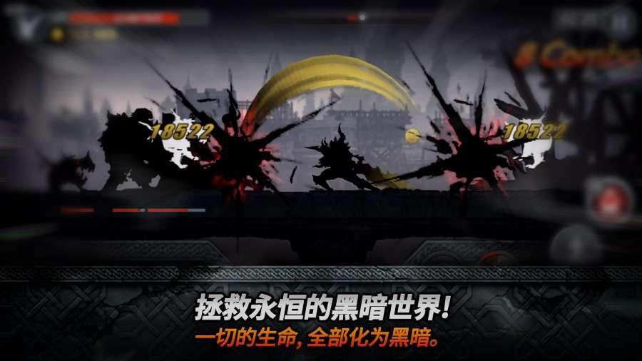 黑暗之剑截图2