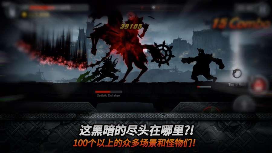 黑暗之剑截图4
