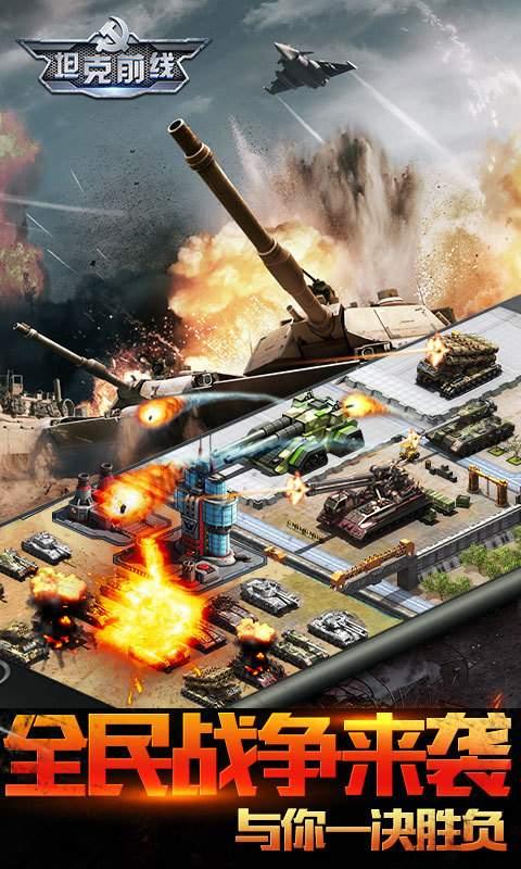 坦克前线截图1
