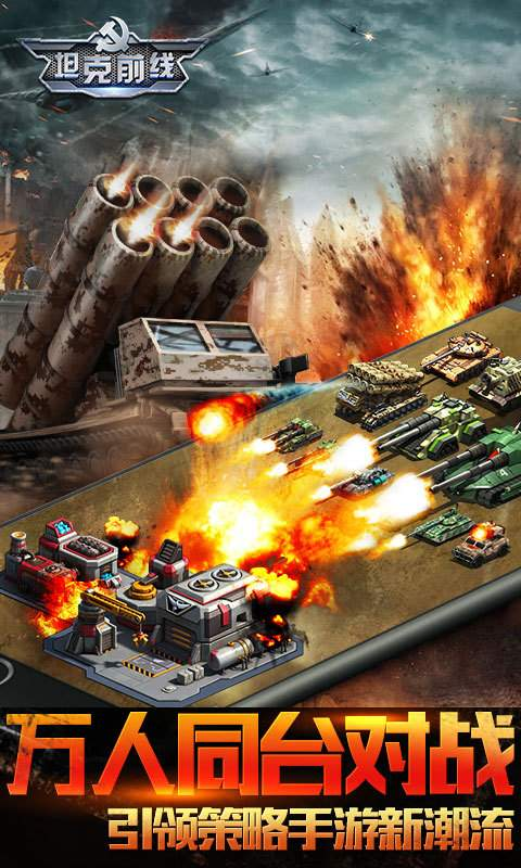 坦克前线截图3