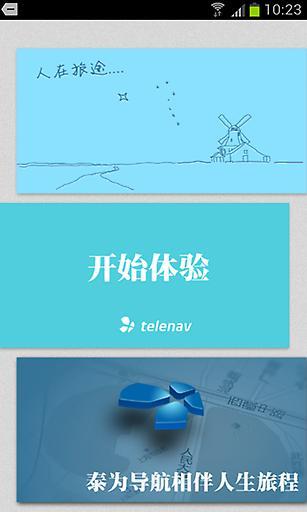 泰为导航 生活 App-愛順發玩APP