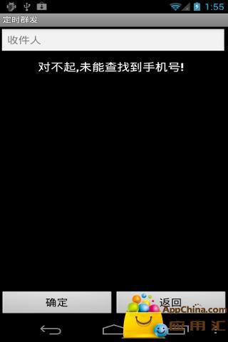 定时群发短信 遊戲 App-癮科技App