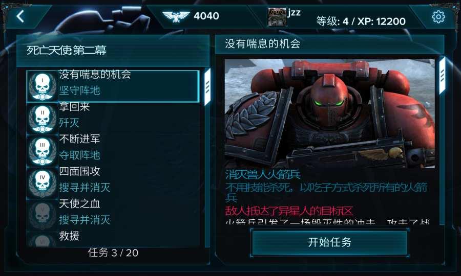 战锤40K:弑君者截图2